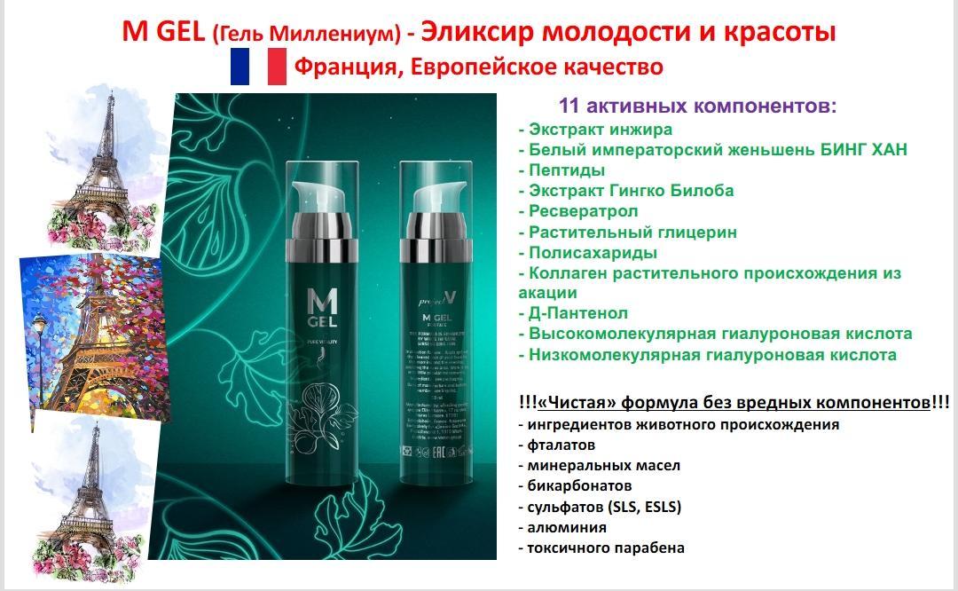 M- ГЕЛЬ слайд